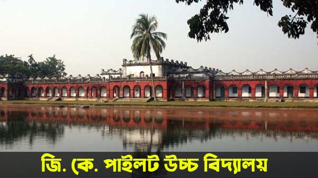 শেরপুর জেলার ঐতিহাসিক পটভূমি।