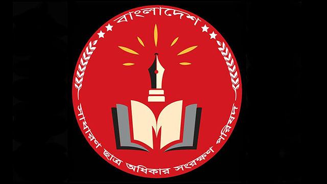 বাংলাদেশ ছাত্র অধিকার পরিষদ,শেরপুর জেলা শাখার কমিটি গঠন।